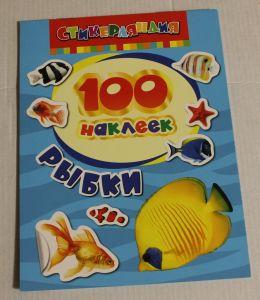 ! рыбки 100накл, ячейка: 14