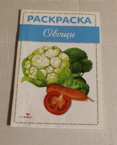 ! овощи, ячейка: 15