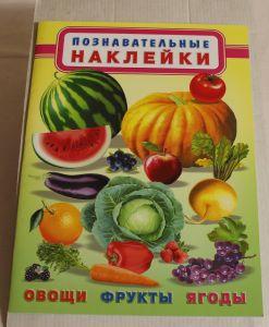 ! овощи,фрукты,ягоды, ячейка: 65