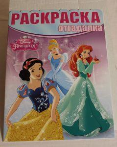 ! раскр-отгадалка принцессы, ячейка: 65