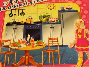 ! кухня для куклы, ячейка: 84
