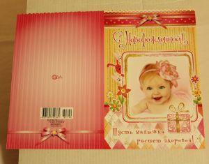 ! открытка с новорожденной 1, ячейка: 98