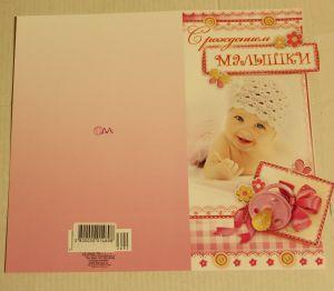 ! открытка с новорожденной 2, ячейка: 98