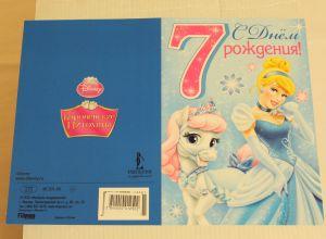 ! открытка дев 7, ячейка: 98