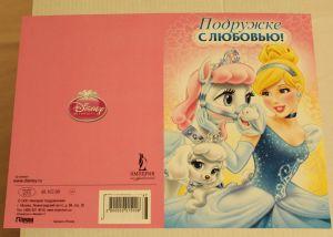 ! открытка дев дисней 6, ячейка: 98