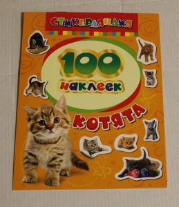 ! котята 100накл, ячейка: 14