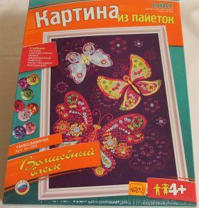 ! картина из пайеток танец бабочек, ячейка: 54
