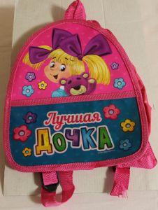 ! рюкзак лучшая дочка 1отд+карман пласт, ячейка: 69