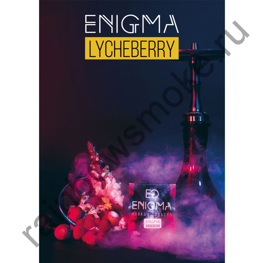Enigma 100 гр - Lycheberry (Личиберри)
