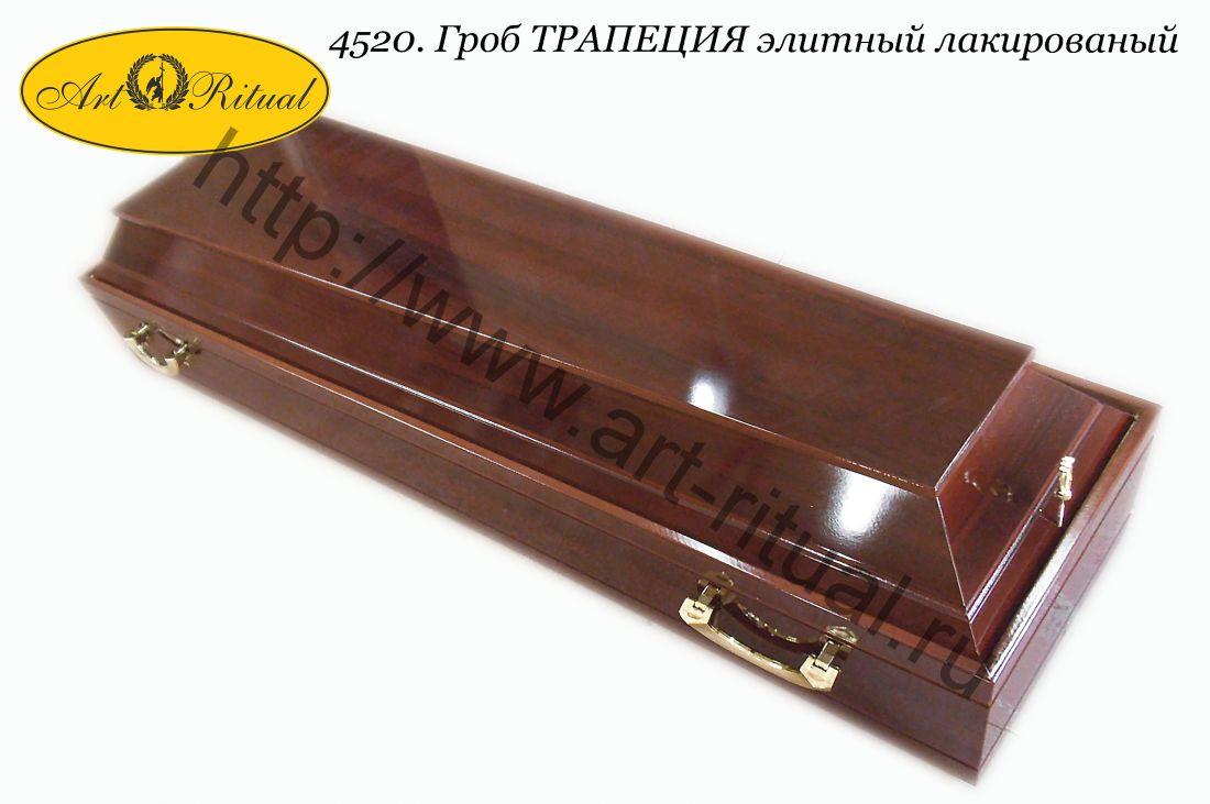 4520. Гроб ТРАПЕЦИЯ элитный лакированый