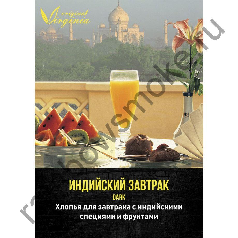 Original Virginia Dark 50 гр - Индийский Завтрак