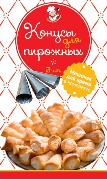 Конусы для пирожных АДИКОМ 3 шт