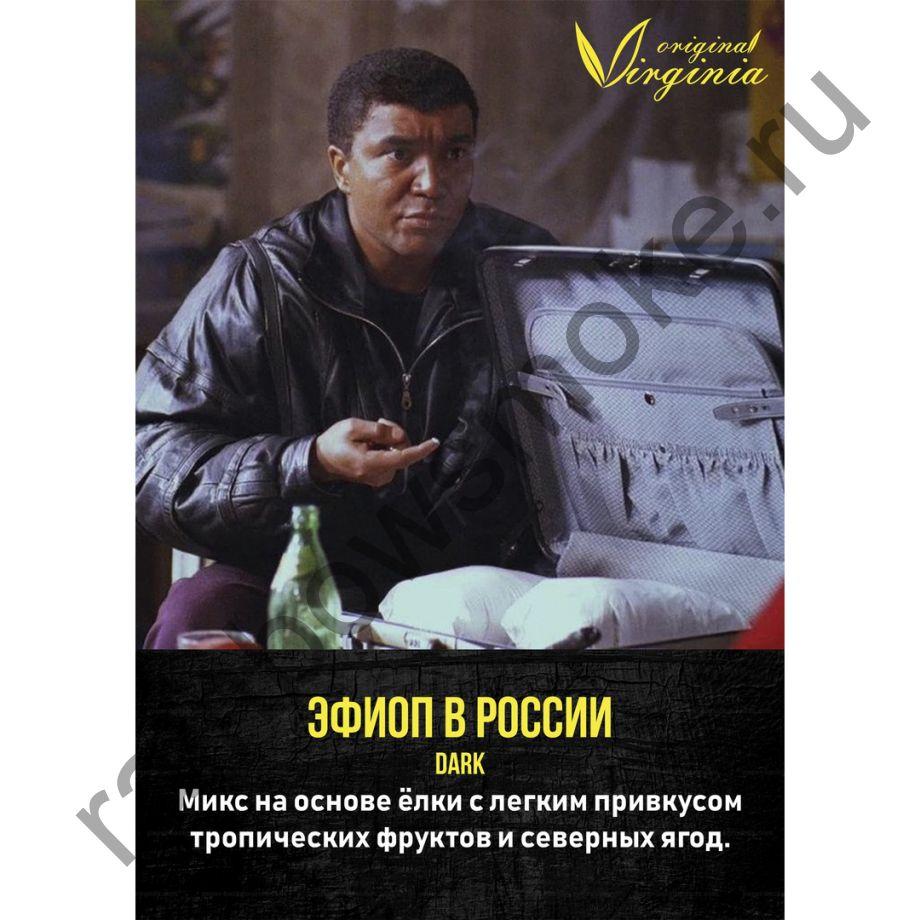 Original Virginia Dark 50 гр - Эфиоп в России