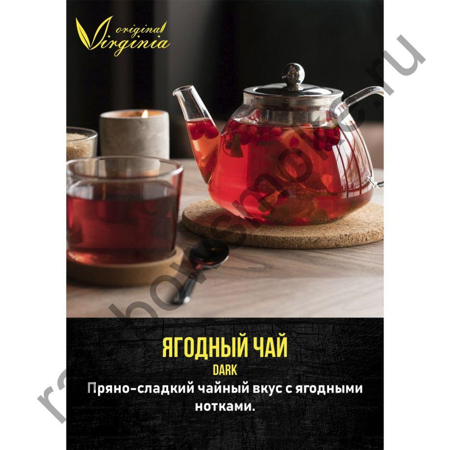 Original Virginia Dark 50 гр - Ягодный Чай