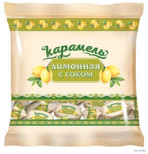 Карамель Лимонная 180г Н.Тагил
