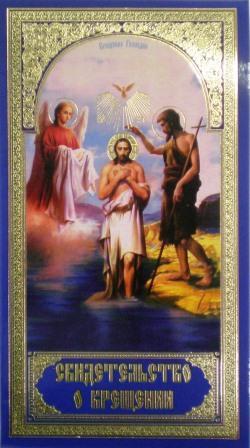Свидетельство о Крещении (картон) с золотым тиснением