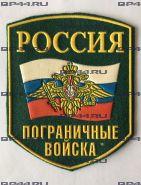 Шеврон ПВ РФ