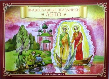 Православные праздники. Лето. Книжка-раскраска