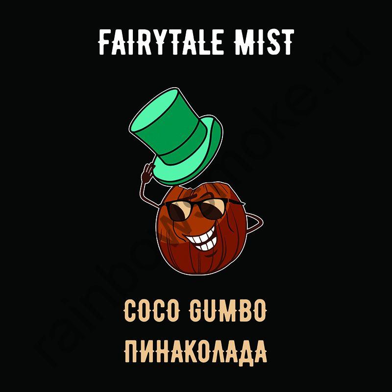 Fairytale Mist 100 гр - Coco Gumbo (Пиноколада)