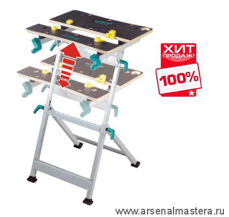 Универсальный складной верстак (зажимной и рабочий стол, регулировка высоты от 780 до 950 мм) MASTER 600  Wolfcraft ХИТ!