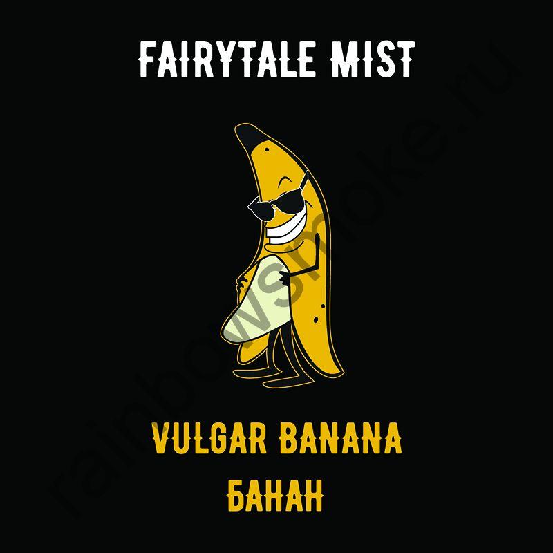 Fairytale Mist 100 гр - Vulgar Banana (Банан)