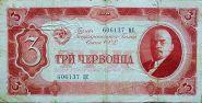 3 ЧЕРВОНЦА 1937 ГОДА СССР. 606137 ЦС
