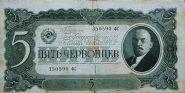 5 ЧЕРВОНЦЕВ 1937 ГОДА СССР. 350590 ФС