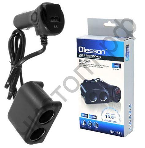 Разветвитель прикуривателя OLESSON 1641 (2 гнезда+USB)