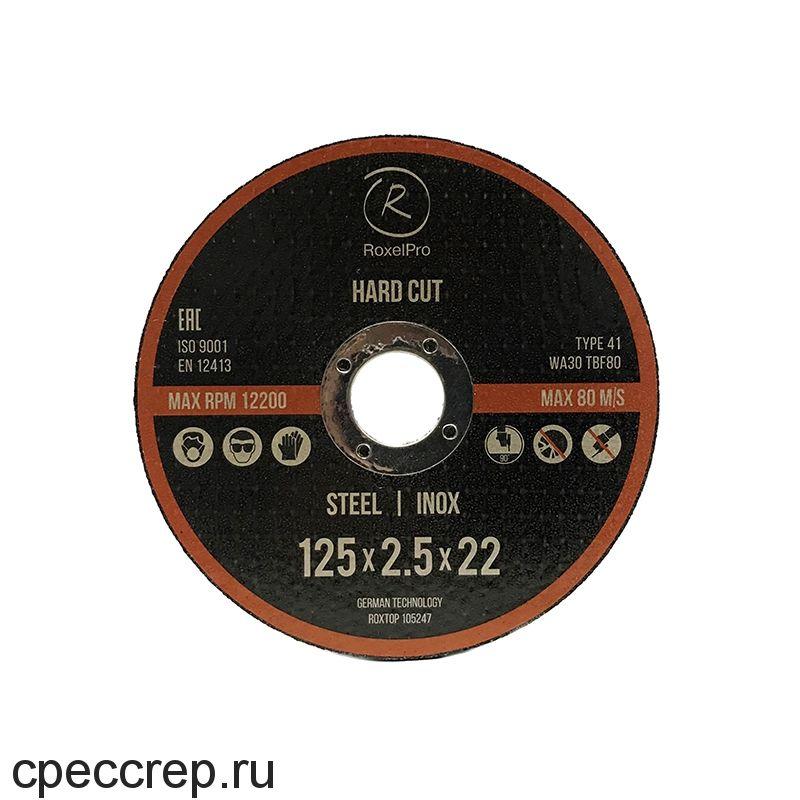 RoxelPro Отрезной круг ROXTOP UNI CUT 125 x 1,6 x 22мм, Т41, нерж.сталь, металл
