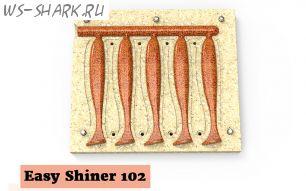 Easy Shiner 102 мм х 5