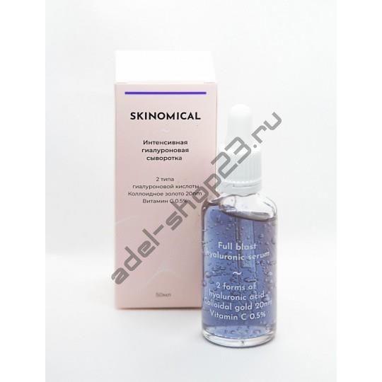 SKINOMICAL - Интенсивная гиалуроновая сыворотка с коллоидным золотом Full Blast Hyaluronic Serum