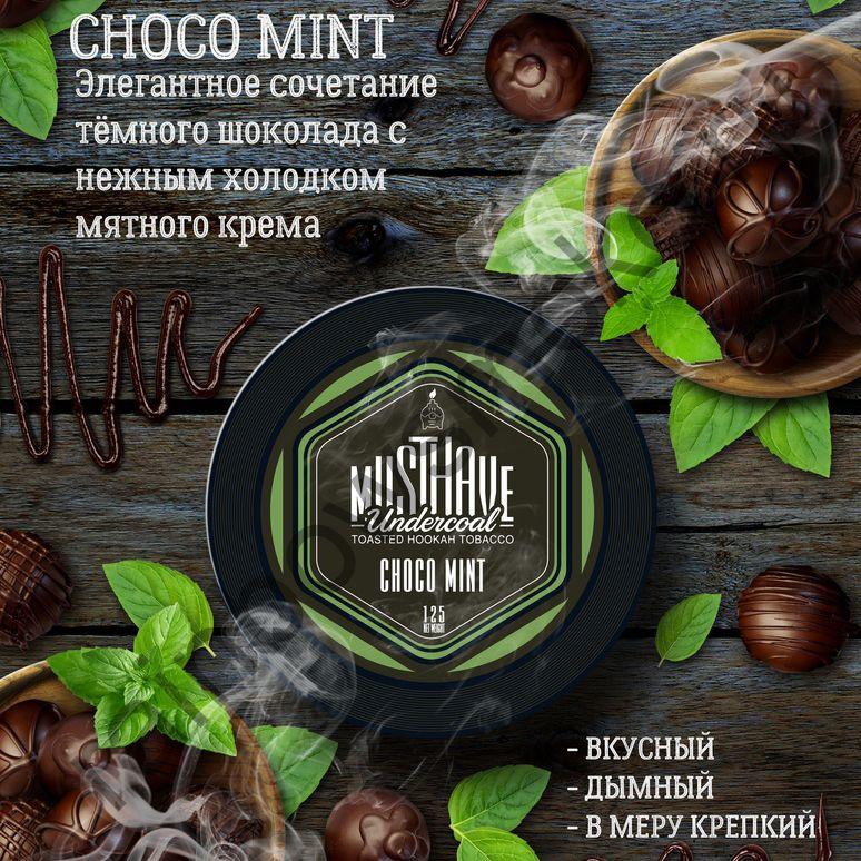Must Have 25 гр - Choco-Mint (Шоколад с мятой)