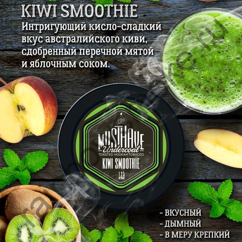 Must Have 25 гр - Kiwi Smoothie (Смузи из киви)