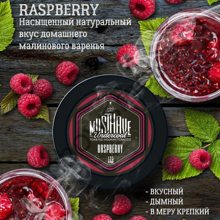 Must Have 25 гр - Raspberry (Малина)