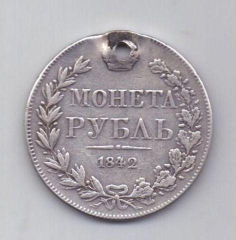 1 рубль 1842 года Варшава MW