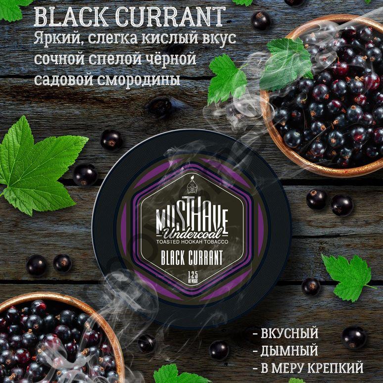 Must Have 125 гр - Black Currant (Черная Смородина)
