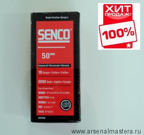 Гвоздь - шпилька со шляпкой - Senco AX21 на 50 мм (5000 шт.) ХИТ!