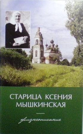 Старица Ксения Мышкинская. Жизнеописание