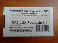 Адаптеры для багажника Ford Focus III sw, 2011-..., Lux, артикул 841924