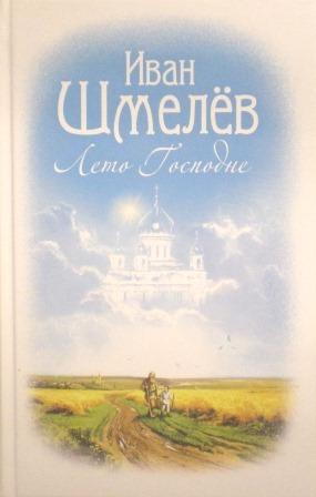 Лето Господне: Роман / Шмелёв Иван Сергеевич (глянцевая тв. обл.)