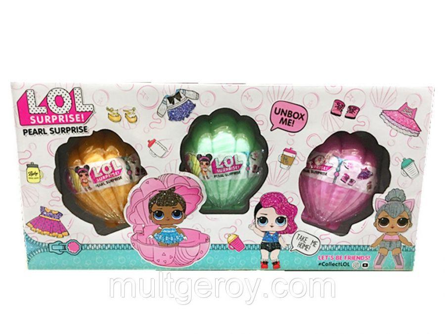 3 куклы лол (LOL) в ракушках
