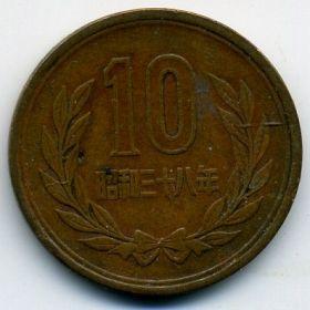 Япония 10 иен 1963 (38)