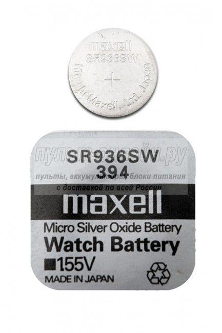 Батарейка Maxell SR936SW