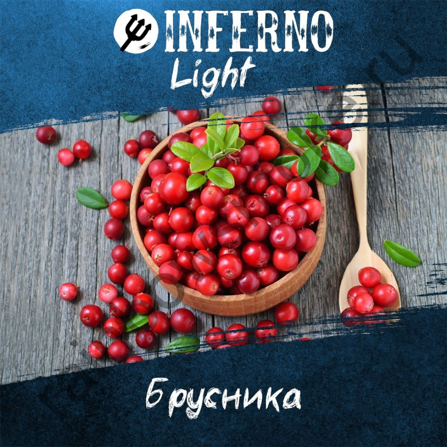 Inferno Light 250 гр - Брусника