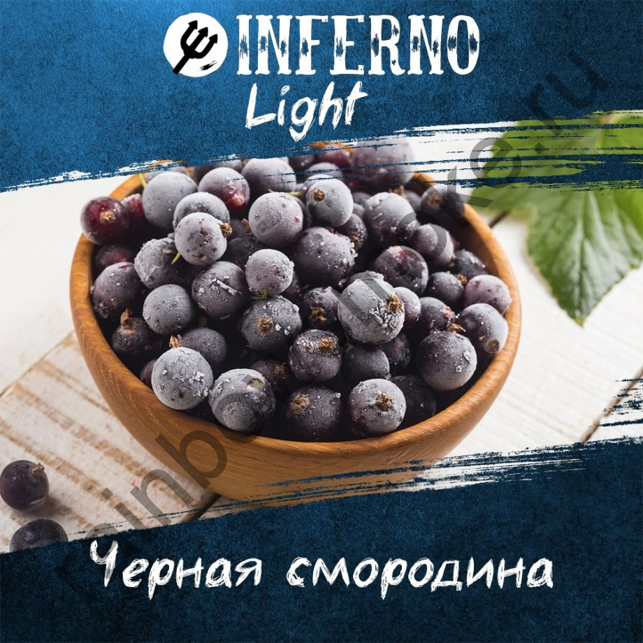 Inferno Light 250 гр - Черная Смородина