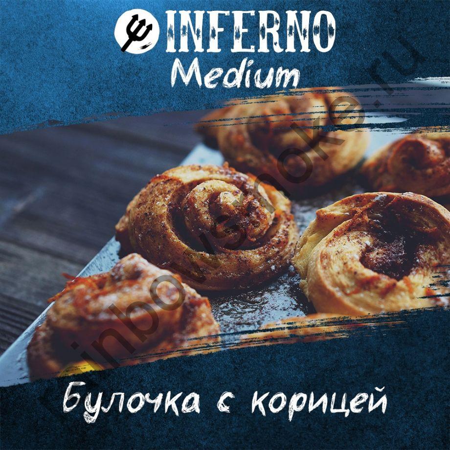 Inferno Medium 250 гр - Булочка с корицей