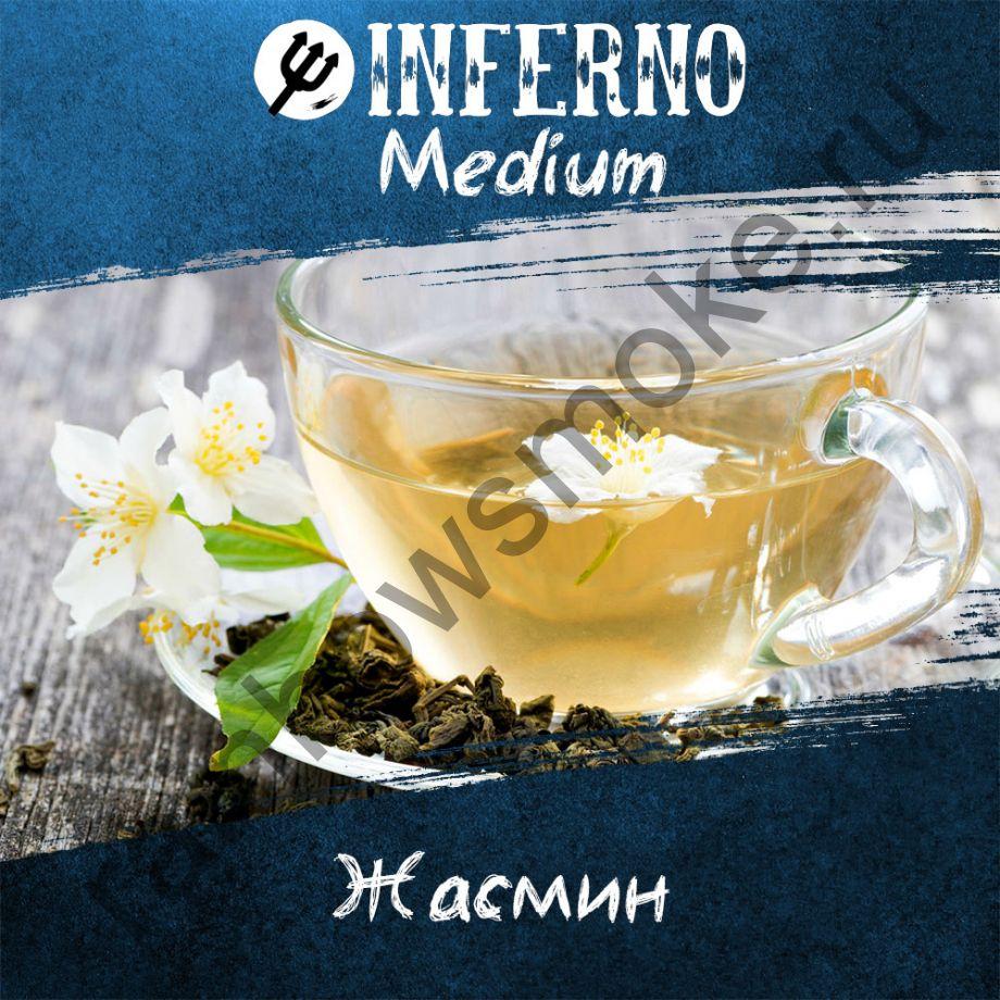 Inferno Medium 250 гр - Жасмин
