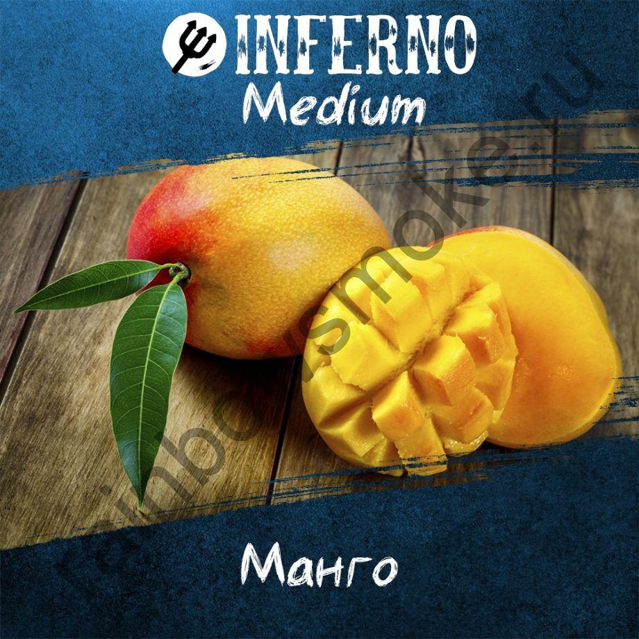 Inferno Medium 250 гр - Манго