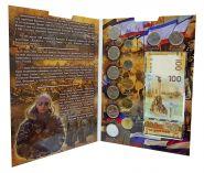 """НАБОР """"Весь КРЫМ"""" для всех монет и боны посвящённых Крыму (13 монет+банкнота) + АЛЬБОМ"""