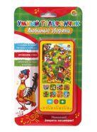 Музыкальная электронная игрушка. Серия Умный телефончик. Любимые зверята (арт. ИМ-9005)